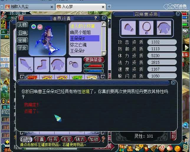梦幻西游:老王1千万洗出了满瞬法,妹子招队友