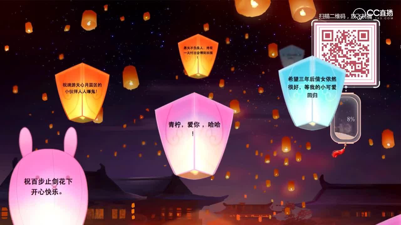 倩女嘉年华-P3-全民祈福