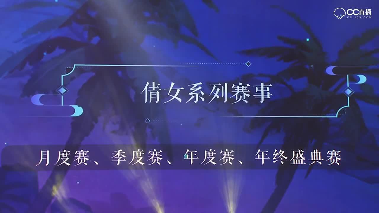 倩女嘉年华-P5-策划爆料全新副本+战场+平行世界