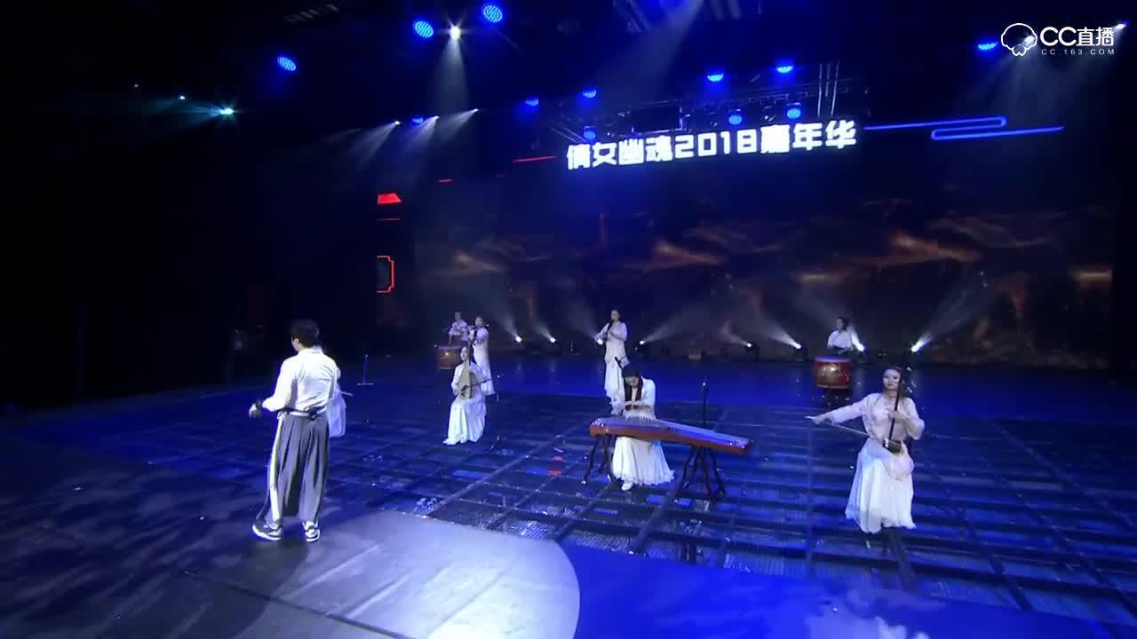 倩女嘉年华-P1-开场小魂表演+《梦回兰若》舞台剧