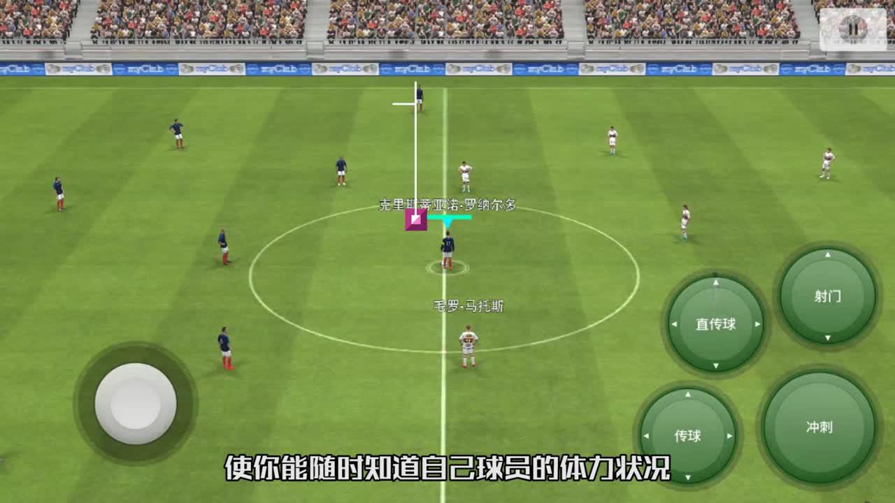 10 足球小课堂 提高比赛胜率的三个系统设置