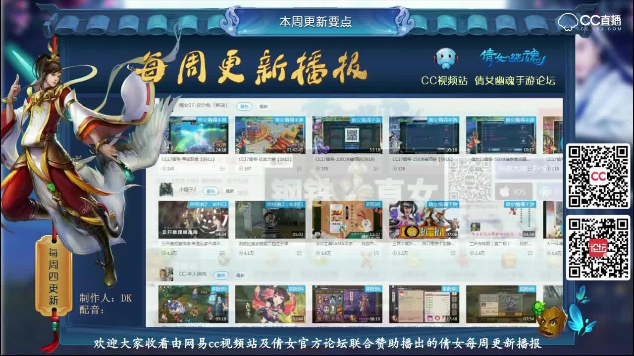 (公子景、神兵防具、国庆中秋活动)倩女9.20更新速报