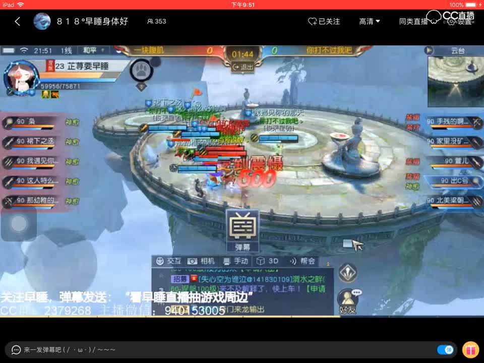 云台总决赛第五局