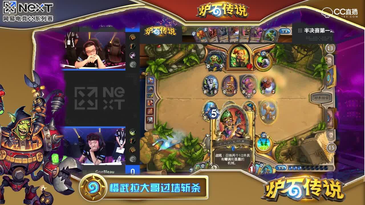 【Next电竞】炉石传说线下4进2淘汰赛TOP5精彩集锦