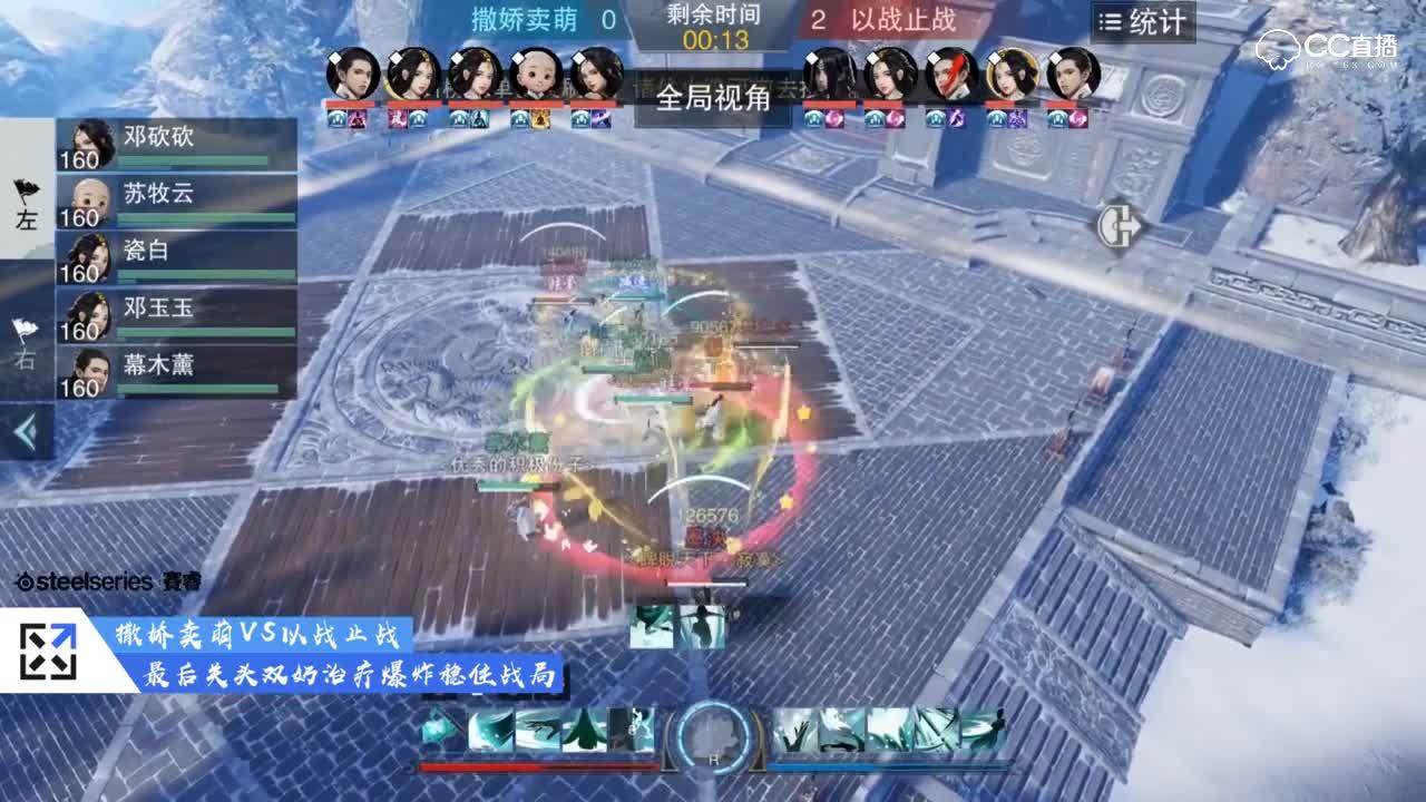 【NEXT电竞】楚留香名剑天下赛事精彩集锦 第五期
