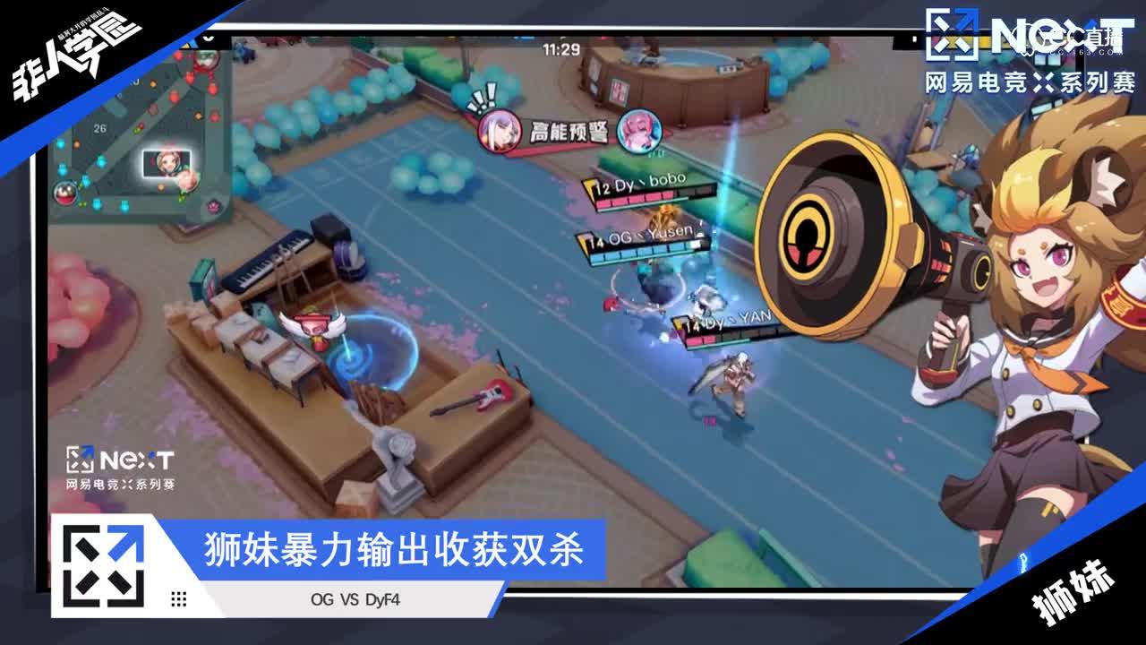 【NEXT电竞】非人学园QWQ杯线下赛精彩集锦