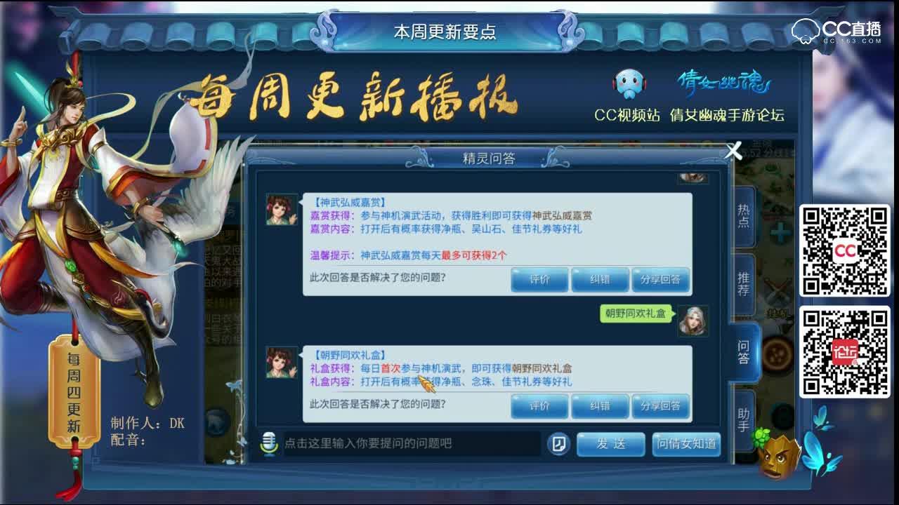 (国庆活动、第八届斗魂坛)倩女9.27更新速报