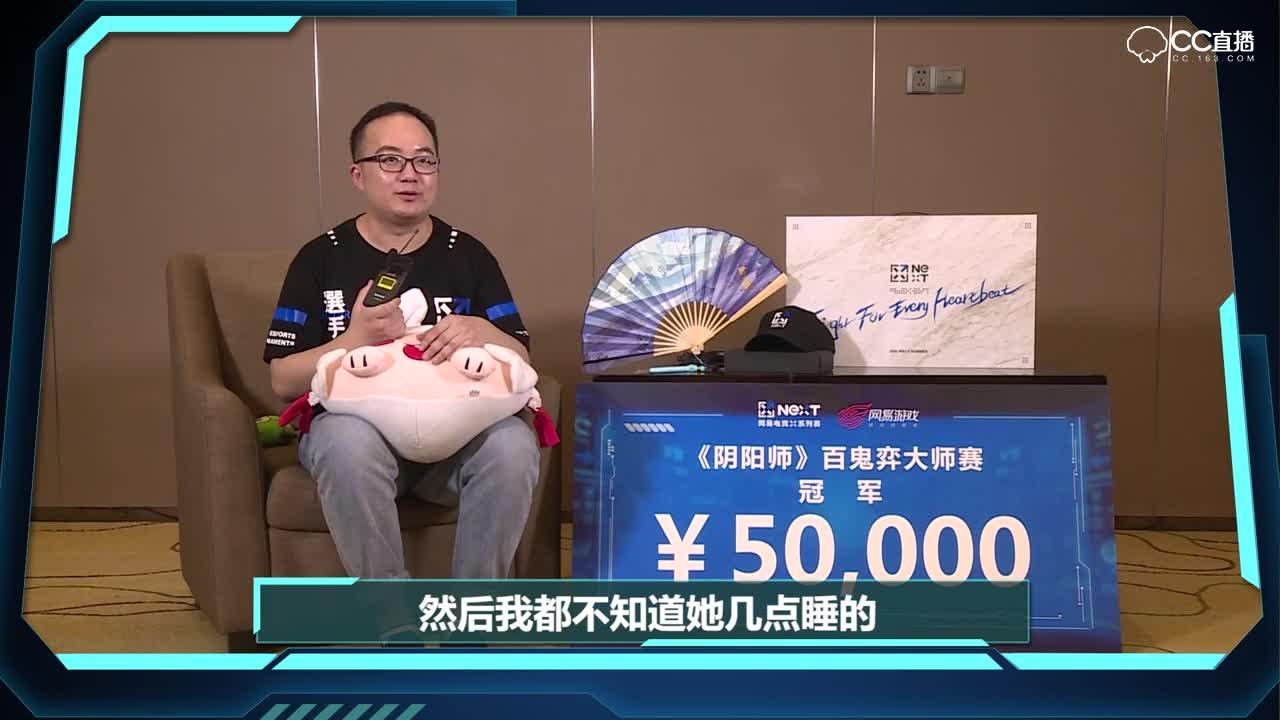【NeXT电竞】阴阳师冠军森林03采访