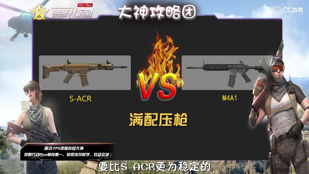 【枪械解读】M4和S-ACR全方位对比评测