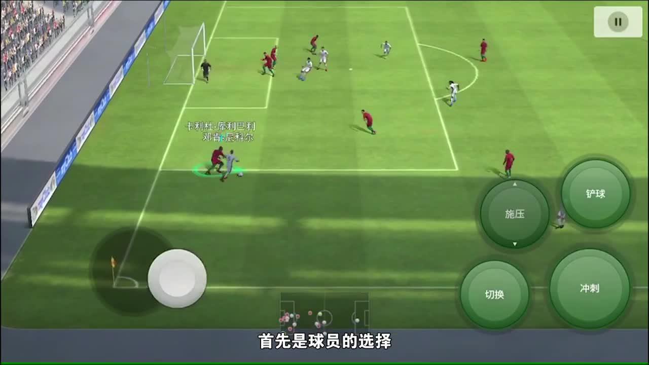 【实况训练营】第2期:防守反击训练