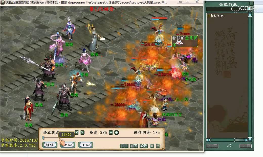 阿成玩大话西游2:甘霖瑞雪神技,6级天罡星、天魁星、天机星击杀攻略