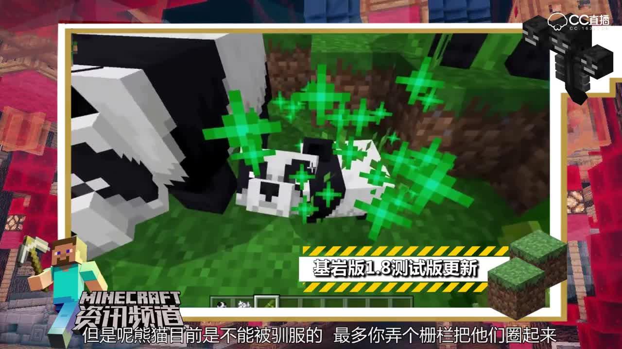 【我的世界每周资讯】第五十九期-熊猫&猫&竹子已加入测试!