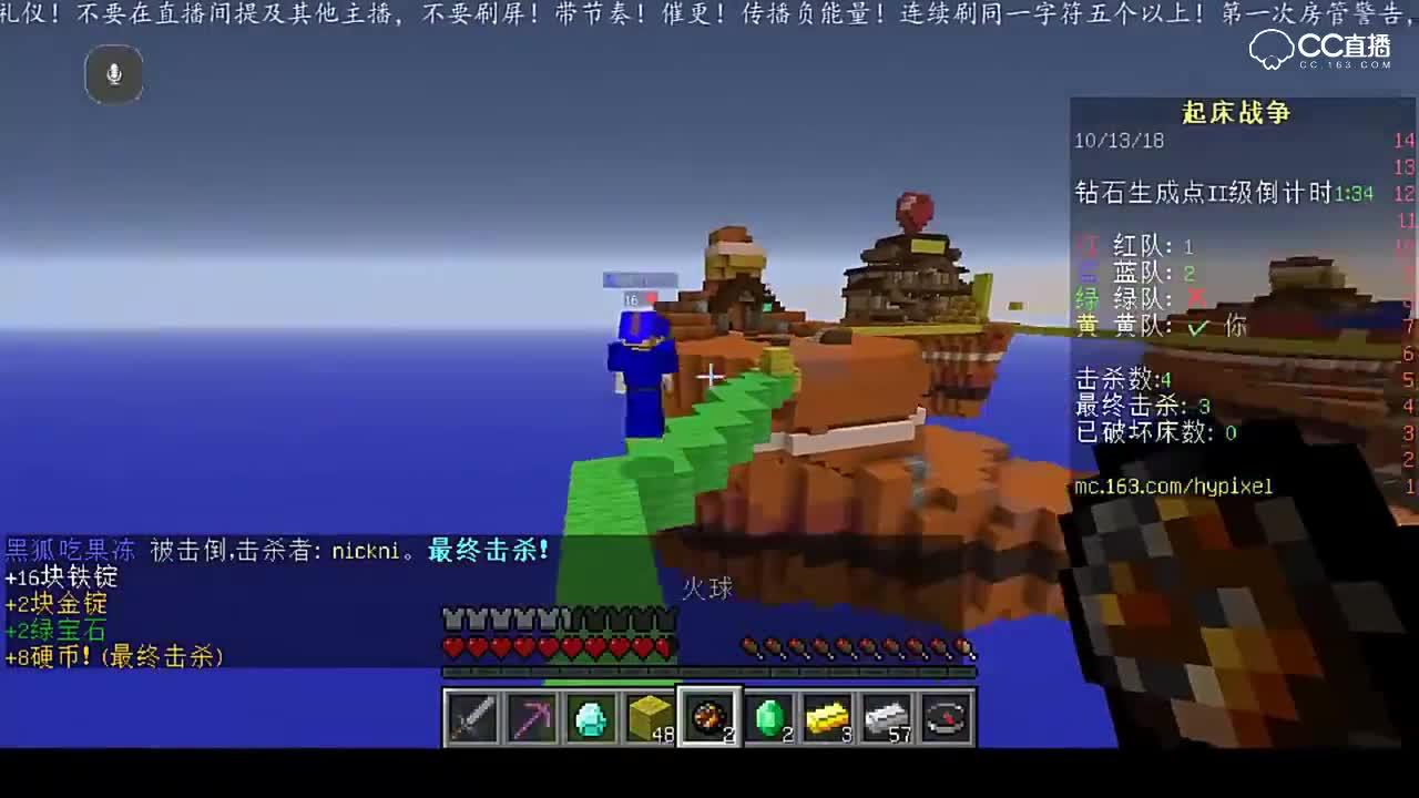 我的世界起床战争开局1分钟就和唐三藏把绿队送上西天不是去取经
