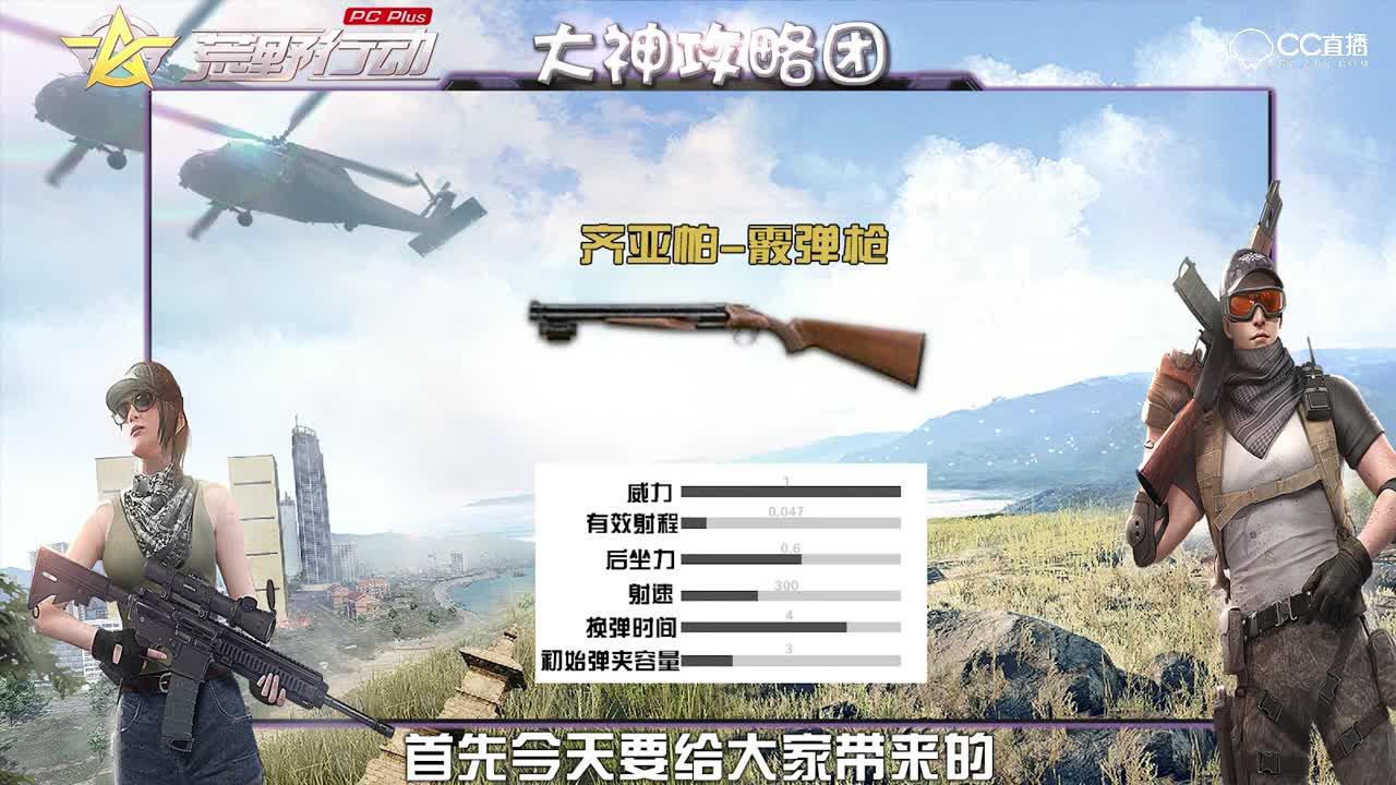 巷战神器-散弹枪全技巧教学