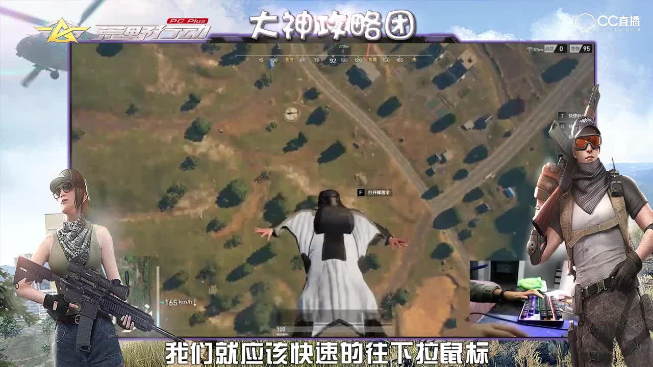 极限跳伞:教你落地快人一步