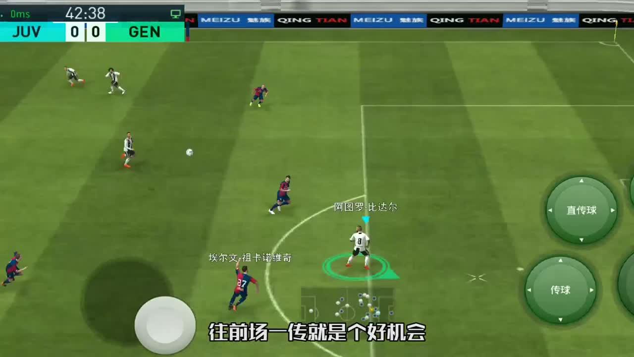 足球小课堂16 提高控球率的技巧(3)