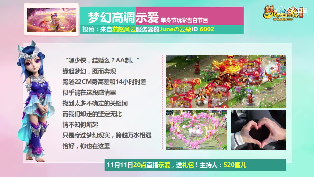【梦幻同人】单身节宣传视频