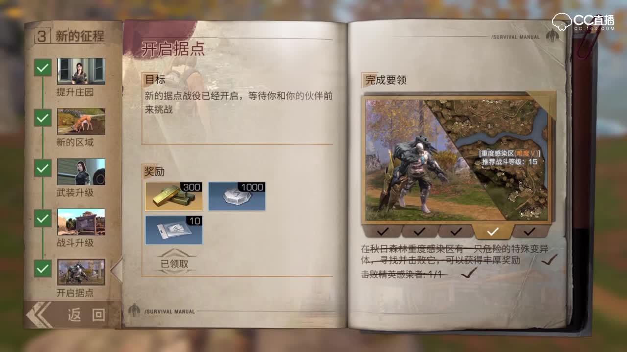 【肝货大爆料】第五期 据点任务:无伤打精英感染者攻略