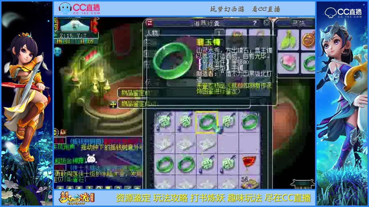 【资源鉴定】灵饰鉴定结果超意外【CC情报站】