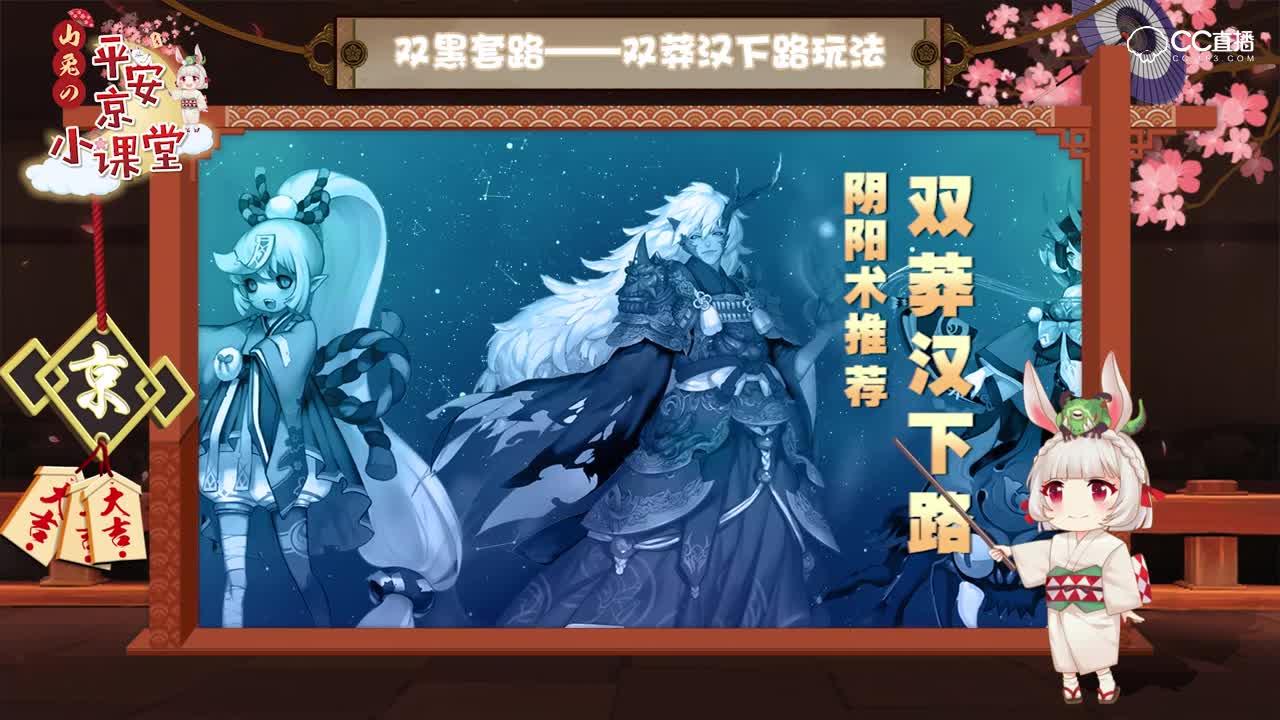 【山兔の平安京小课堂】第二十五期之下路双莽汉阵容!