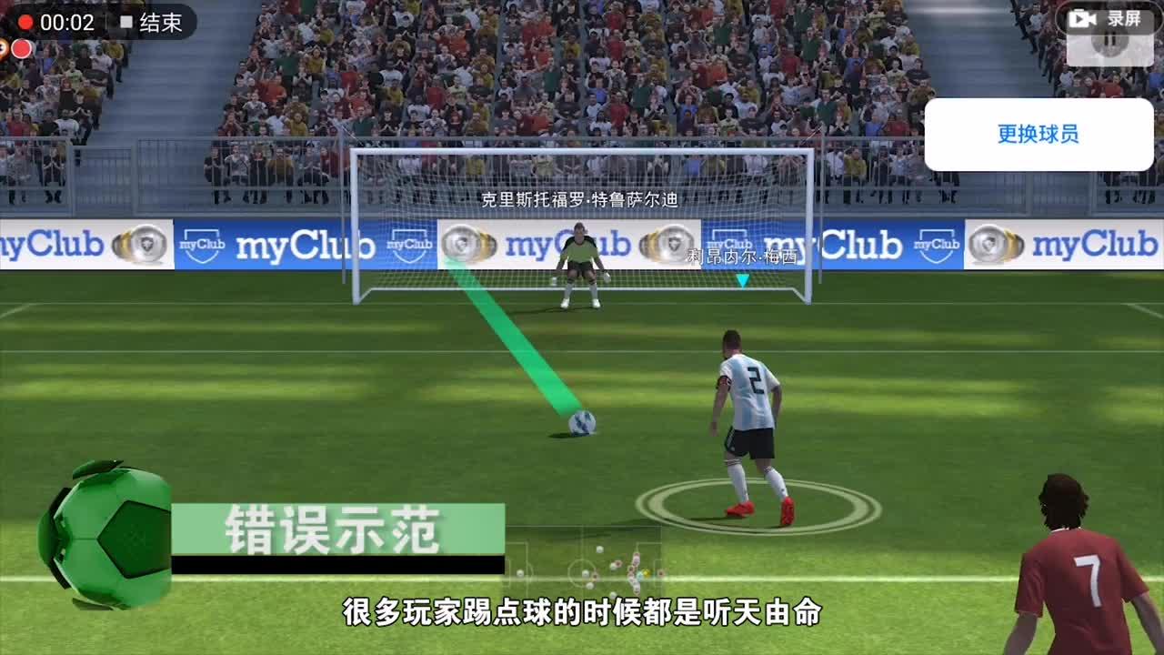 【实况训练营】第11期:点球的战术和技巧训练