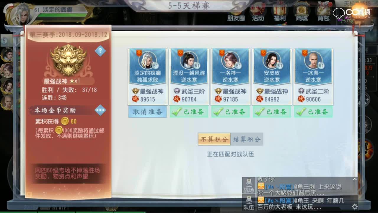 【天梯】天煞第一视角(3)