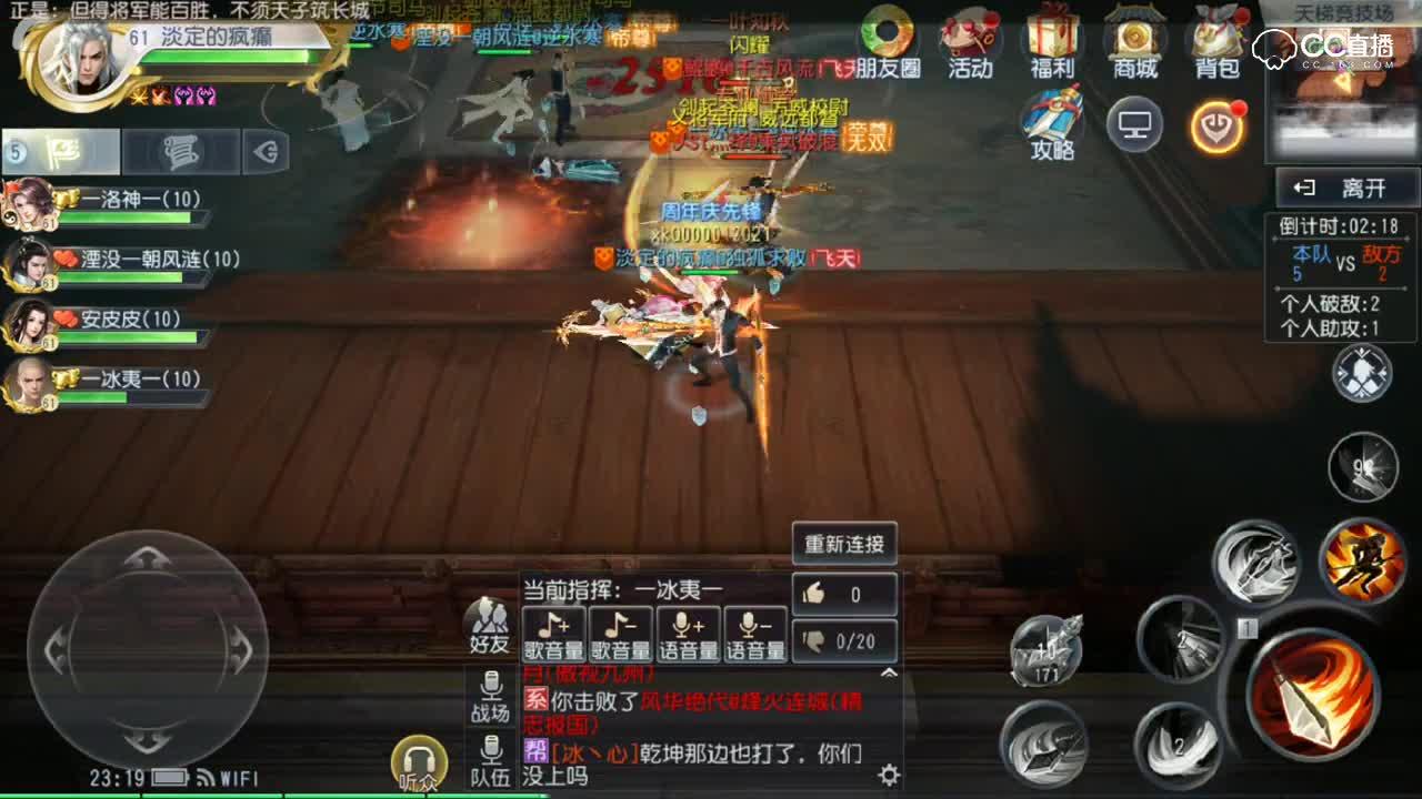 【天梯】天煞第一视角(4)