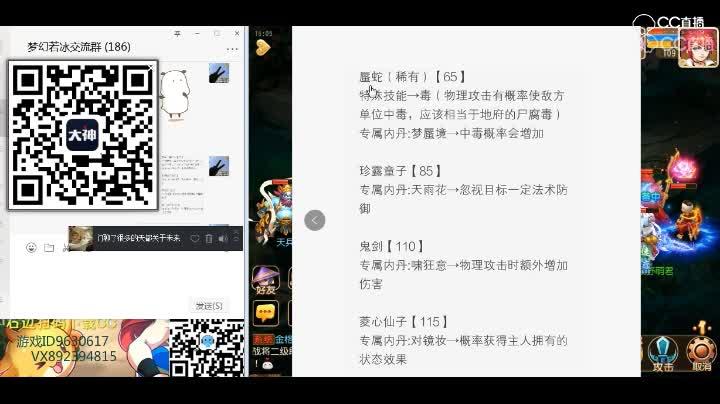 #梦幻西游手游#【若冰只会讲解】嘉年华爆料新专属内丹