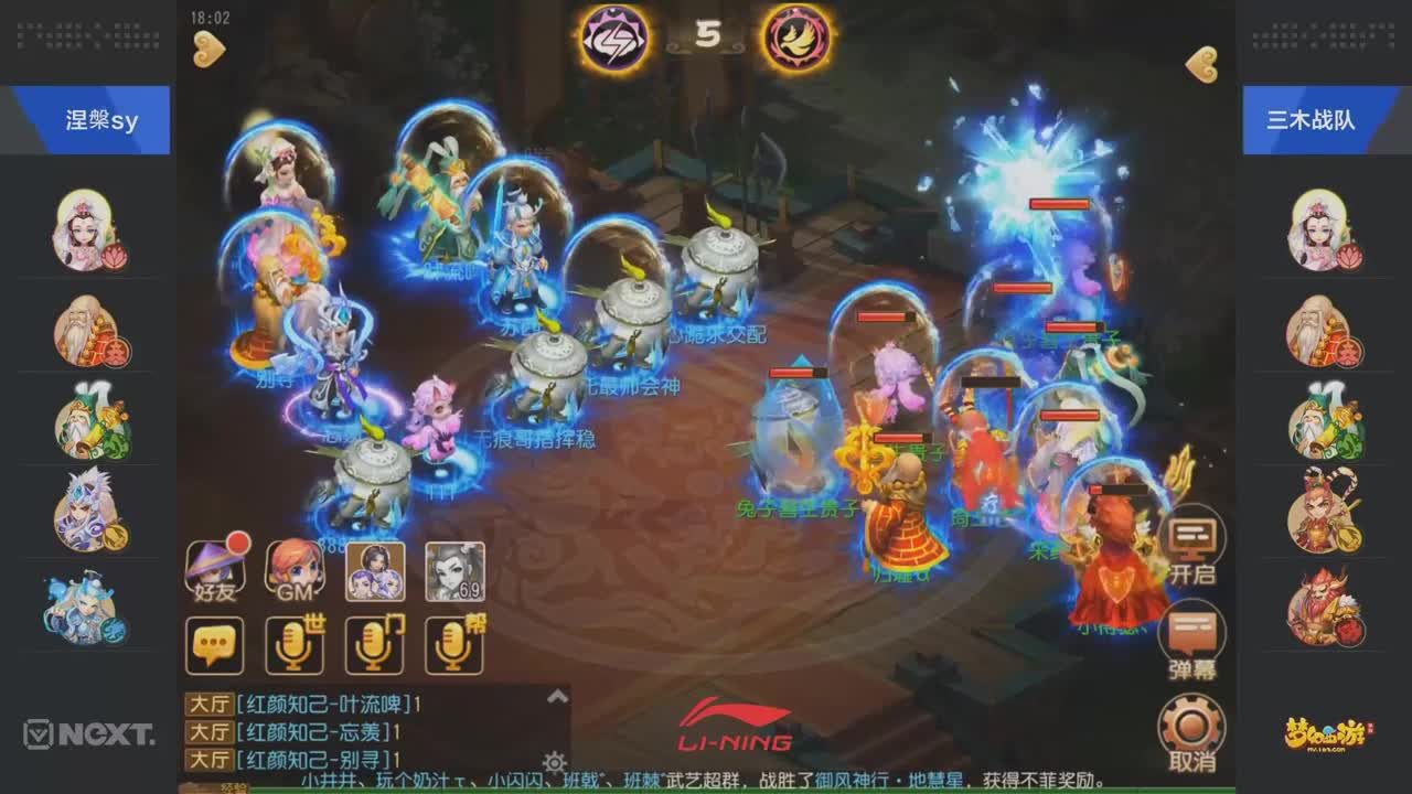 【NeXT冬季赛】梦幻西游手游淘汰赛69级别 涅槃sy VS 三木战队