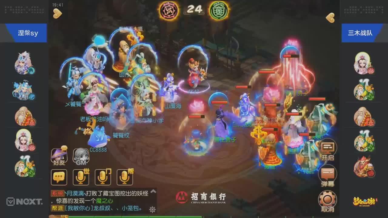 【NeXT冬季赛】梦幻西游手游淘汰赛109级别 涅槃sy VS 三木战队