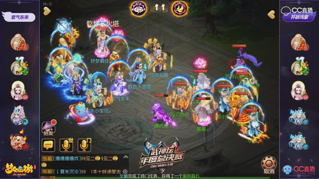 #梦幻手游视频#武神坛年度赛-紫气东来VS开辟鸿蒙!