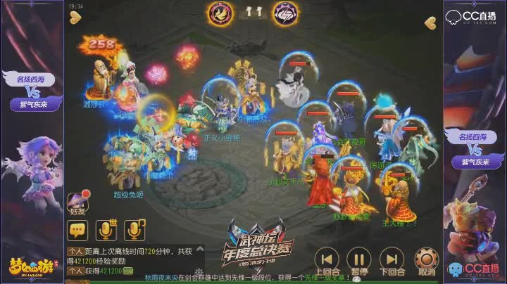 武神坛年度总决赛8进4-不科学解说系列