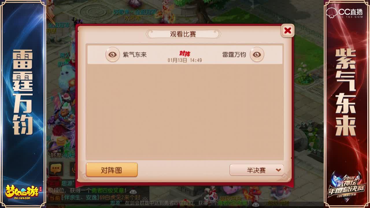 #梦幻手游视频#武神坛年度赛线下赛-紫气东来VS雷霆万钧