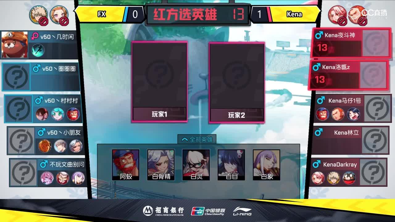 【NEXT冬季赛】QwQ杯s2赛小组赛 FX VS Kena