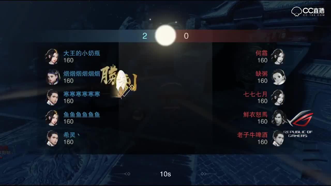 【NeXT冬季赛】楚留香线下总决赛 卧石漱雪 VS 我们都是萌新 季军赛