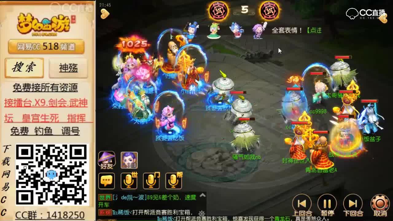 梦幻手游     网易电竞NX冬季全国总决赛精锐。(偶像天团VS三木战队)