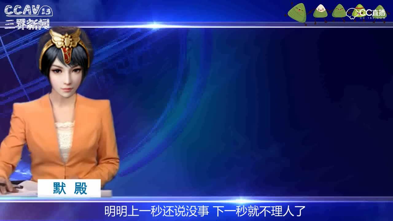 倩女幽魂手游:三界新闻乱播( 第十期)甜粽VS咸粽引发的离婚?小粽子现身市区发传单?女友到底想什么