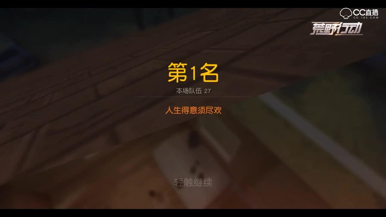 【荒野菜鸡:赫连】马家枪法也有春天之击杀混剪(一)