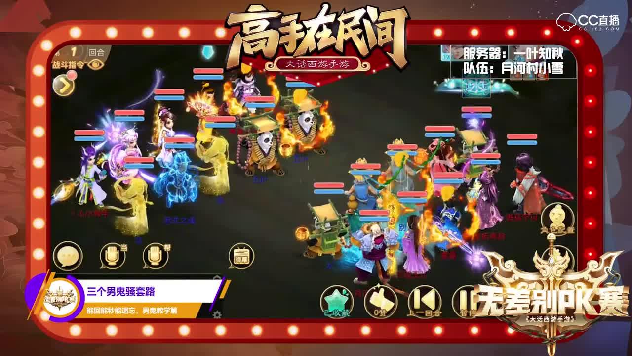 【无差别PK赛】高手在民间-3打5,仅靠一只召唤兽获胜?