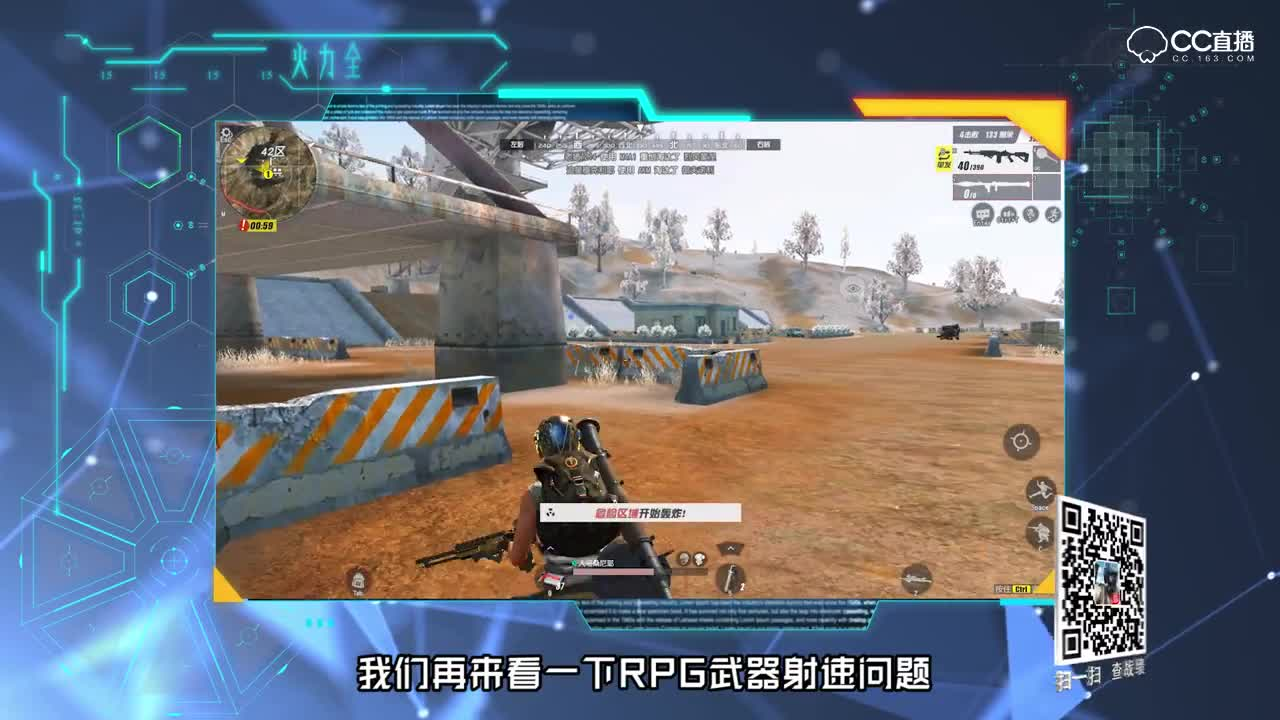 终结者2【火力全开】第二十期-RPG