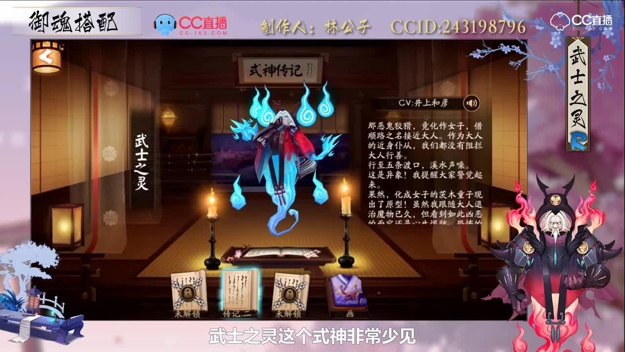 式神学堂—武士之灵—(技能与御魂介绍)