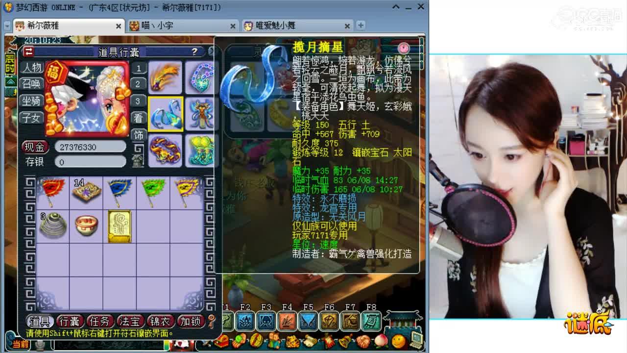 梦幻西游:谜底美女魅小舞一边唱歌一边展示不锈钢装备!