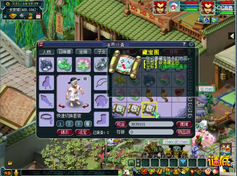 梦幻西游:远洋君又创造新玩法,就是要发钱,看运气的时候到了