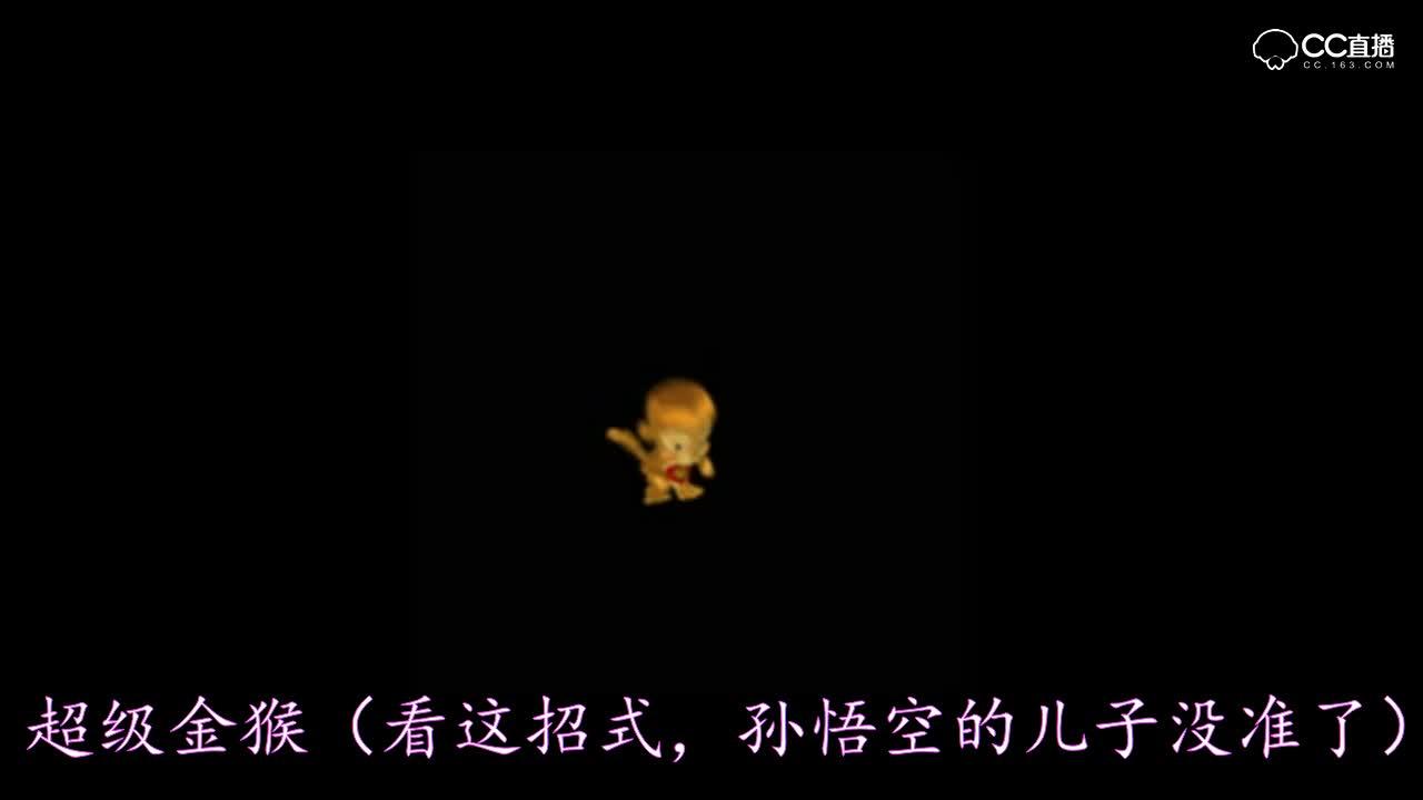 梦幻西游②神兽施法攻击展示