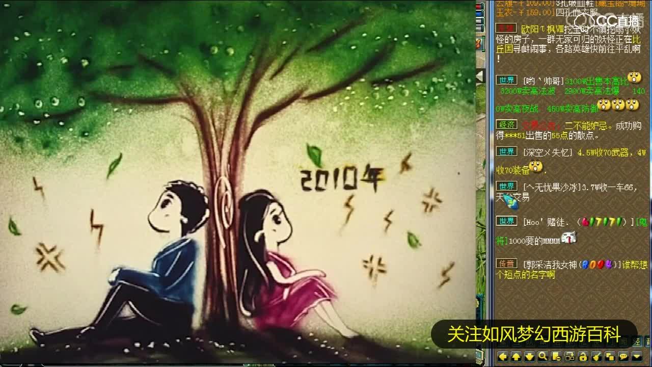 梦幻西游传奇人物,珍宝阁老伯伯结婚视频,因梦幻结缘,最终现实结婚!