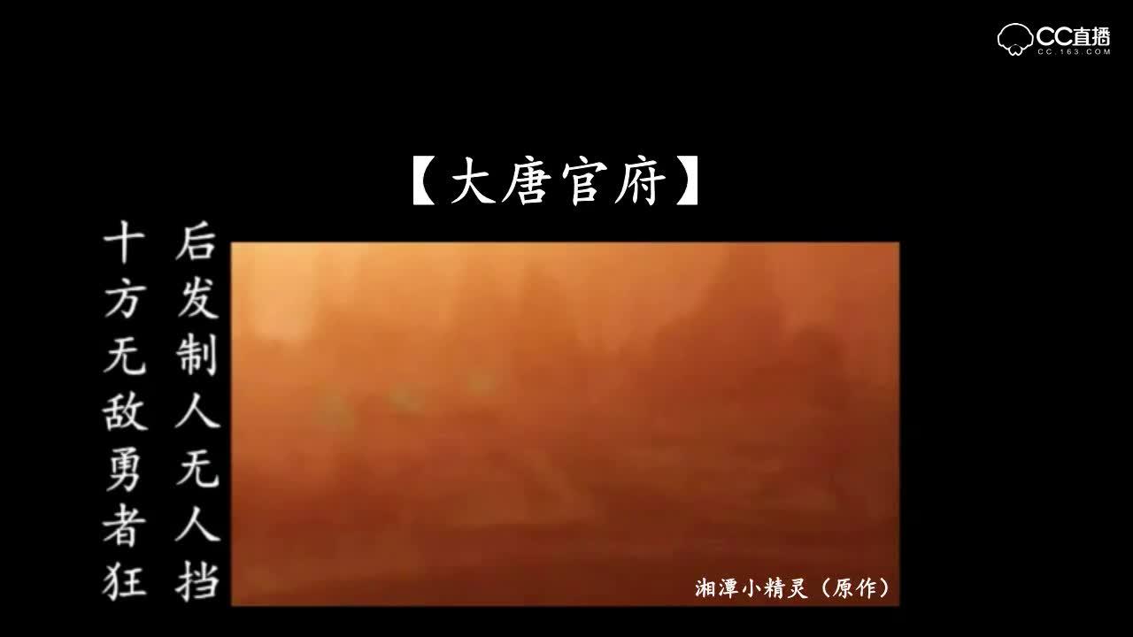 大唐官府四神技展示(内配原创诗词)
