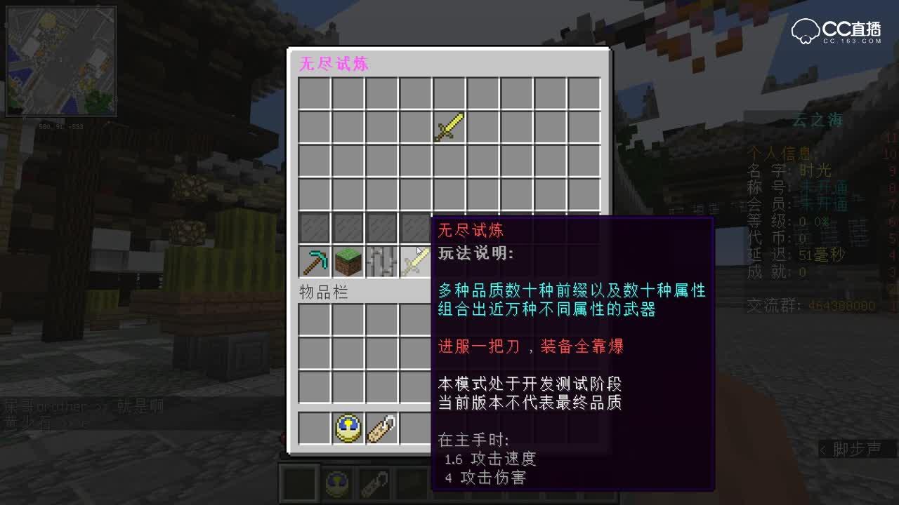 【时光世界】云之海服务器玩法介绍