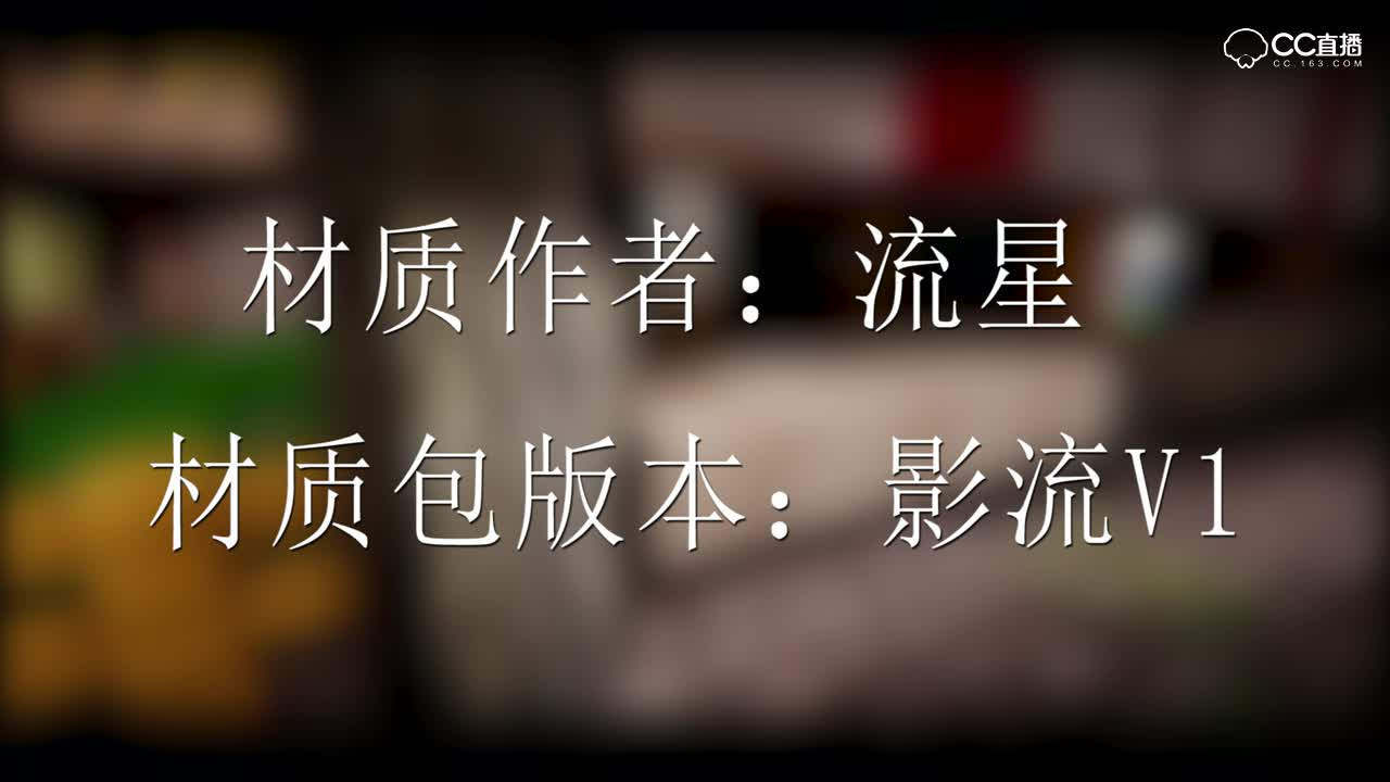 中国玩家自制材质包!影流V1!1080TI都带不动的材质包!