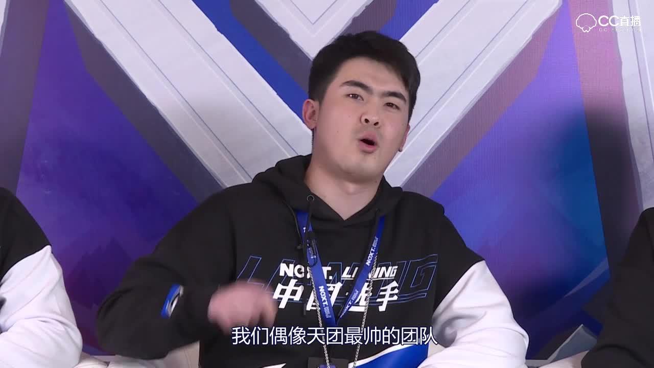 【NeXT冬季赛】冠军采访_梦幻手游