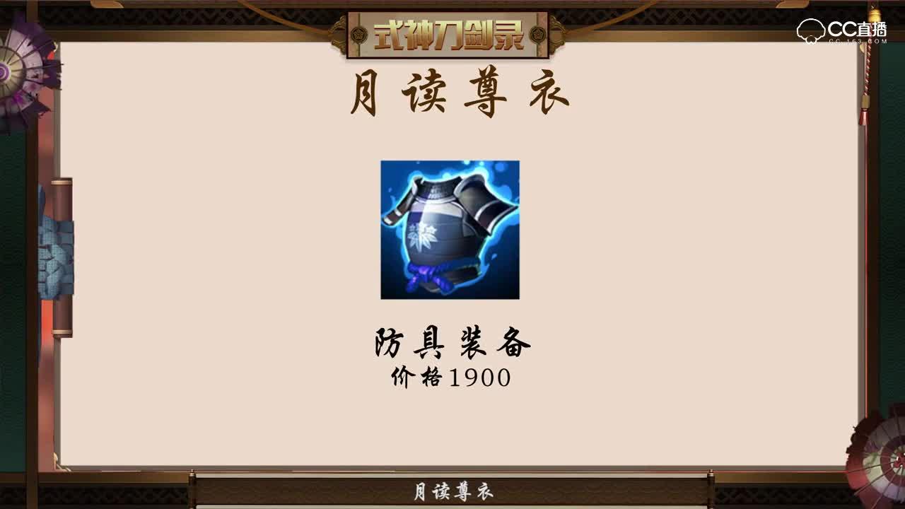 《式神刀剑录》第十九期——月读尊衣